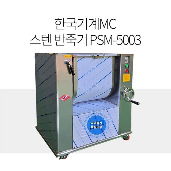 PSM-5003 한포(20kg)용 스텐 반죽기 업소용 면반죽기