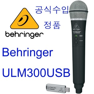 ULM-300USB / ULM300USB /베링거2.4G 무선마이크/정품