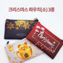 크리스마스파우치 3종 동전지갑 도장인쇄문의 b0623