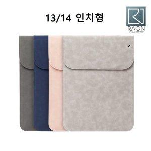 라온.LG그램맥북 슬리브 노트북파우치 13/14인치형