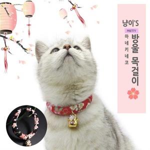 고양이 벚꽃 방울 목걸이 목줄 냥이 캣 용품 이름표