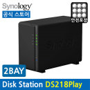 DS218PLAY 2Bay NAS +무료배송+