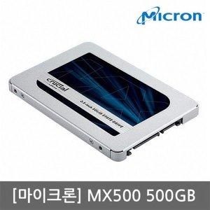 마이크론 MX500 SSD 500GB TLC 대원CTS/K
