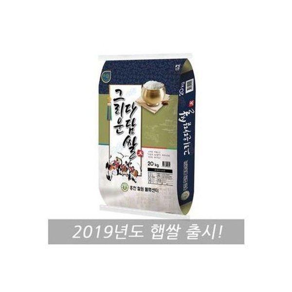 그리운 다담쌀 20kg / 최근도정