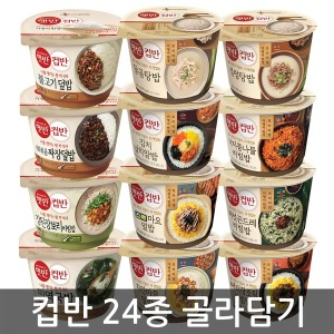 햇반 컵반 24종/국밥 덮밥 비빔밥 즉석밥 컵밥 미역국
