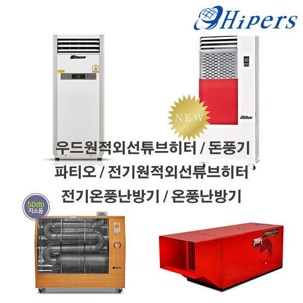 전기온풍난방/원적외선튜브히터/파티오 모음 DSPE-301F