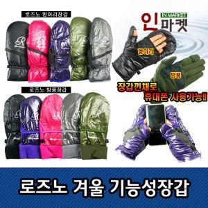 로즈노 기능성 방풍장갑 벙어리장갑 겨울 방한 장갑