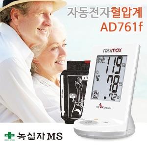 녹십자MS  로즈맥스 디지털 자동혈압계 AD761f