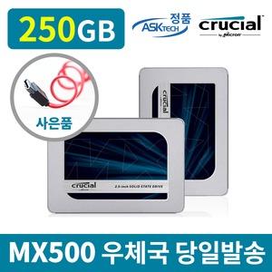 마이크론 MX500 250GB SSD 아스크텍 정품 + 케이블증정