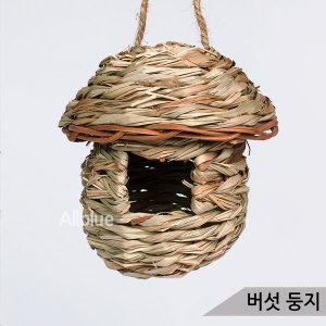 버섯둥지 지붕형 짚둥지 소형 새둥지 잉꼬 앵무새둥기