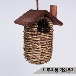 나무지붕 기와둥지 짚둥지 잉꼬 핀치 사랑앵무 새둥지