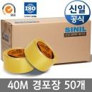 40m미터 경포장(투명) 박스테이프 50개(무료배송)