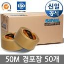 50m미터 경포장(황색) 박스테이프 50개(무료배송)