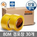 80m미터 경포장(투명) 박스테이프 30개(무료배송)