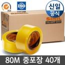 80m미터 중포장(투명) 박스테이프 40개(무료배송)