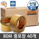 80m미터 중포장(황색) 박스테이프 40개(무료배송)