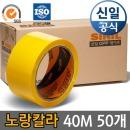 40m미터 노랑 칼라 박스테이프 옐로우 50개(무료배송)