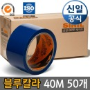40m미터 파랑 칼라 박스테이프 블루 50개(무료배송)