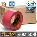 40m미터 분홍 칼라 박스테이프 핑크 50개(무료배송)