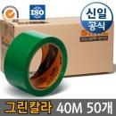 40m미터 녹색 칼라 박스테이프 그린 50개(무료배송)