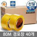 80m미터 경포장(투명) 박스테이프 40개(무료배송)