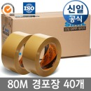80m미터 경포장(황색) 박스테이프 40개(무료배송)