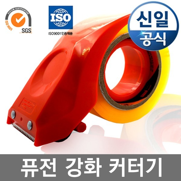 퓨전 강화 테이프 커터기 1개