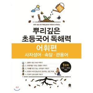 뿌리깊은 초등국어 독해력 어휘편 1단계 (초등1 2학년) : 사자성어 속담 관용어  마더텅 편집부