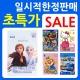 20매x20갑 초특가 키즈밴드 반창고 캐릭터밴드