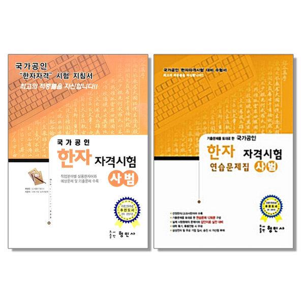국가공인 한자 자격시험 사범 / 연습문제집 기출 책 교재 형민사
