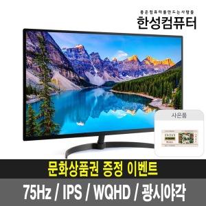 ULTRON 3278 QHD New 모니터 무결점