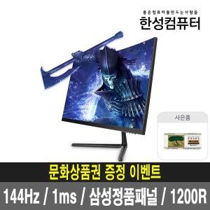 TFG24F14V 1200R커브드 게이밍 리얼 144 모니터 무결점