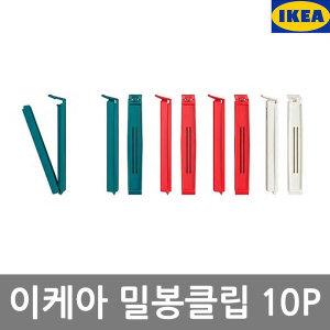 이케아 밀봉클립 10P 우유밀봉 밀봉집게 클립 집게
