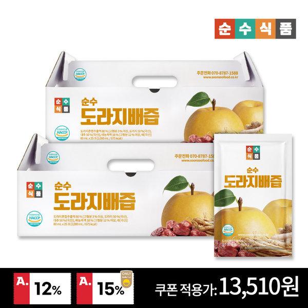 순수도라지배즙 2박스(50포) 도라지혼합추출액80%