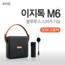 이지톡 M6 EZTOK 무선마이크 앰프 50W 고출력 기가폰