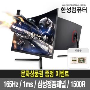 TFG32F16V 리얼 165 게이밍 모니터 일반/1500R/고사양