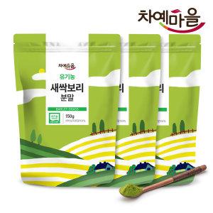 국내산 유기농 새싹보리 분말 가루 150g 보리새싹x3팩