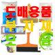 도배공구/도배용품/곰팡이제거제/지물목공본드/초배지