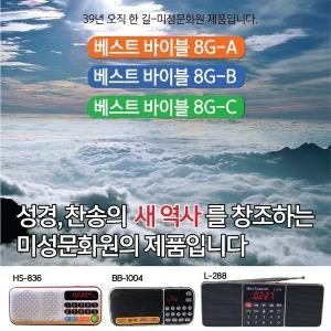 베스트바이블8G A / B / C - 전자성경