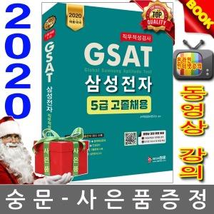 정훈사 미디어정훈 2020 GSAT 5급 삼성전자 직무적성검사 고졸채용 NO:12355 2.2