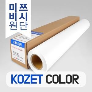 KOZET 칼라전용지(코티드페이퍼) 106G A0 914x45m
