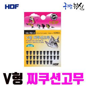 구짱낚시 해동 V형 찌쿠션 고무 HA-791  찌고무-찌스