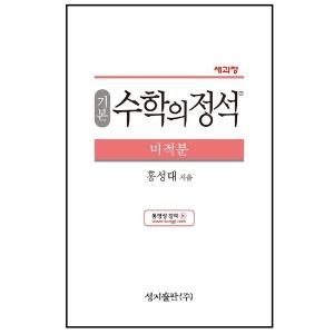 (성지출판사) 기본 수학의 정석 미적분 (2020) : 새과정  양장