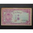 조선은행 미발행 신 1000원 지폐 신 천원권