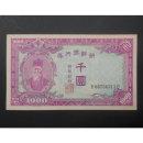 조선은행 미발행 신1000원 지폐 신 천원
