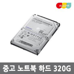 중고 노트북 하드 320G SATA 2.5인치 HDD 하드디스크