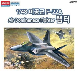 프라모델 1/48 미공군 F-22A 랩터/12212