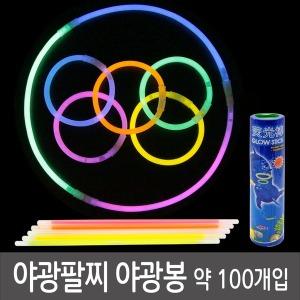 야광팔찌 야광봉 100개입 이벤트 파티 공연 콘서트