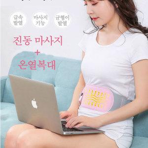 전기 온열 벨트 복부 배 허리 찜질기 마사지 발열복대