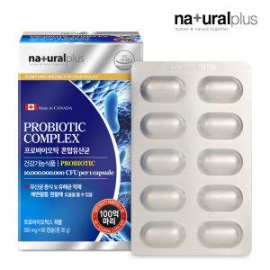 내츄럴플러스  프로바이오틱스 100억 혼합유산균 1박스 2개월분